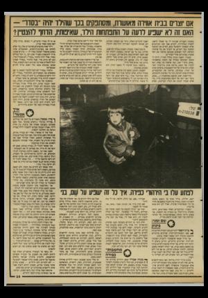 העולם הזה - גליון 2687 - 1 במרץ 1989 - עמוד 25   אם וצדים בבית אווירה מאושות, ומסתפקים בנו שהילדהיה ייבסדרי - האם זה לא שפיע דועה על התפתחות הילד, שאיפותיו, הדחף להצט״ו?בשעות הפנויות שנותרו לי עד שאלך לישון.