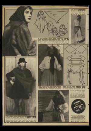 העולם הזה - גליון 2687 - 1 במרץ 1989 - עמוד 29   שתופסת. תוס פת של קישוט לחצאית. מקפלים את המיטפחת הגדולה לחצי ויוצרים משולש. קושרים בצד אחד על המותניים. קשירה שניתנת לשימוש במיטפחת גדולה או קטנה, והיתה מאוד