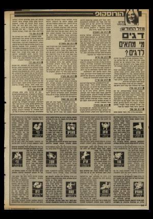 העולם הזה - גליון 2687 - 1 במרץ 1989 - עמוד 30   הורוססוס ציאות הם אינם מסוגלים לחיות בשלום* . ענייני, תכליתי ומאוד ביקורתי. את הקשר יותר, אבל הוא משמש כמישענת לדגים. הדגים נעלב שלוש פעמים ביום. הקשת4 , אינו