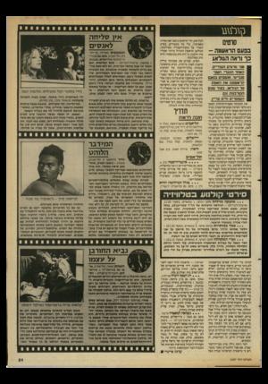העולם הזה - גליון 2687 - 1 במרץ 1989 - עמוד 31   סרטים בפעם הראשונה - כך 1ראה הגולאג שני סרטים תשדיים. האחד הונגרי. השני סובייטי, הנשפים בפעם הראשונה את האמת על הגולאג. ב שד שגם הקורבנות וגם השומרים חיים