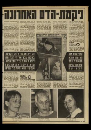 העולם הזה - גליון 2687 - 1 במרץ 1989 - עמוד 36   ניממת־הדש חאחוונה 0ז מה, שאפתח את הפה אחרי 20 !1 שנה ואספר את כל הסיפו ת׳ שאל באסם עבד״אל״חי את אשתו נאיפה, והעיף מבט לעבר שלושת ילדיו הקטנים. עבד־אל״חי עשה