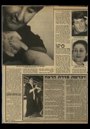 העולם הזה - גליון 2687 - 1 במרץ 1989 - עמוד 37   נאשם באסם עבד־אל־חי נעלם הרצח של ניקמח־דם את פיו ויספר למישטרה דברים מיותרים. לכן בחרו בי.״ מעשהו של באסם מחה את הבושה ממישפחתו .״אחי הבכיר, טארק, לא יצא אז