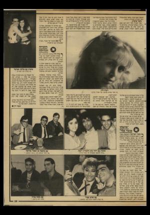 העולם הזה - גליון 2687 - 1 במרץ 1989 - עמוד 39   המעצר באבו״כביר, בחשד שהוא מנהל רשת למכירת מכוניות גנובות. פיפר איציק: אחד החברה שלי רכש רכב מסוג ב־אנחו מסוחר־מכוניות, במיגרש ביפו. הרכב עלה 50 אחוזים ממחירו