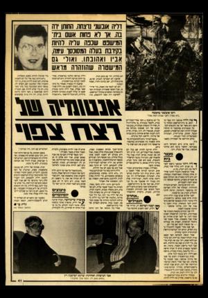העולם הזה - גליון 2687 - 1 במרץ 1989 - עמוד 41   דדיה אובשנ נוצחה. החותן יוה בה. או רא נחות אשם בית־המישבט שננה עריה להיות בקיו־בת בעדה המסונסו עימה, אביו ואהובתו. ואורי גם המישטוה שהוזהרה מראש תם בחדרה, יחד