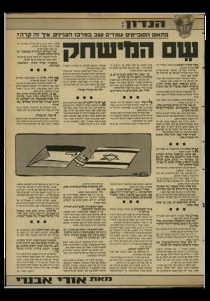 העולם הזה - גליון 2687 - 1 במרץ 1989 - עמוד 5   !11111 פתאום הסובייטים עומדים שוב ב מר כז ה(1ו״ .0,1איר זה קרה? החיסנוק ה שקרה השבוע ביום אחד בקאהיר היה < /בבחינת מהפיכה. שר־החוץ הסובייטי, אדוארד