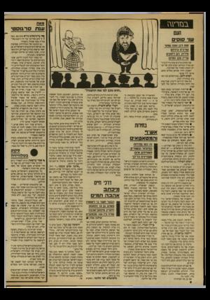 העולם הזה - גליון 2687 - 1 במרץ 1989 - עמוד 6   בנז ר ע\ז העם שוי סו סי ם סזס דבן 1ס 1ס שחור שרכים ביניהם מירוץ. הם רחוקים עדיין מקו הסיום שני סוסים עורכים עתה מירוץ ביניהם בארץ ובמרחב: הסום הלבן של הס־ .יום