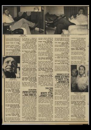 העולם הזה - גליון 2687 - 1 במרץ 1989 - עמוד 9   א בי ולדמן, העולם הז ה בנימץ בן־אליעזר שאול עמוד לפתע, ביו ההולדת שגם כשאתה מחליט להיות איש־ציבור — הם שלך, ורק שלך. ״מה זאת אומרת, מחלות? פה כולנו חולים! אני,