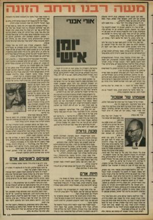 העולם הזה - גליון 2688 - 8 במרץ 1989 - עמוד 11   משה רבנו מתגנב לארץ המובטחת, מגיע ליריחו ומתעלס באהבים עם רחב הזונה, המפנקת אותו בסמים. בעוח נמצא בטריפ, הוא כותב את עשרת הדיברות״. מה היו אומרים אצלנו אילו