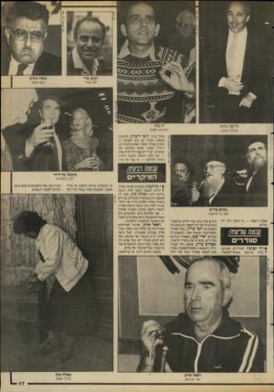 העולם הזה - גליון 2688 - 8 במרץ 1989 - עמוד 17   משה ניסים לקט כסמל רן כהן למינרש הטניס כחול בהיר. רובי ריבלין, חרותניק מושבע השייך גם הוא לקבוצה זו, הופיע בסוורר שחור ופסים ציבעוניים. ריבלין הסביר שהוא מתלבש