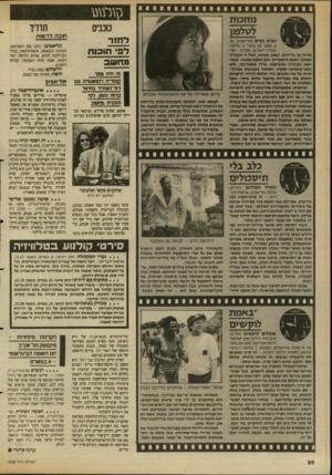 העולם הזה - גליון 2688 - 8 במרץ 1989 - עמוד 20   נזגהגגו מזזבות לטלפון נשים נשים (תל־אביב, לב ,3מוצג גם באור 3בחיפה ובלילי רמוד־גן, ספרד) -קומדיה על בדידות. נשמע משמה, אבל זו קומדיה משונה. כמעט המוסדית, ולבו