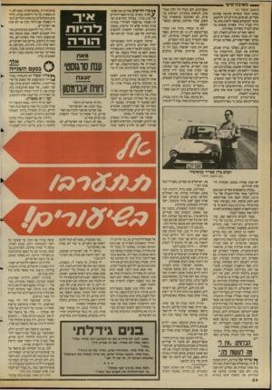 העולם הזה - גליון 2688 - 8 במרץ 1989 - עמוד 24   _ נואיבה־סיטי (המשך ם עם 1ד )15 בפתח הנמל עומדים ארבעה קצינים מצריים. הם אינם מתירים לנו להיכנס. מבעד לכתפיהם אפשר לראות מזח, אר נייה ו מי ץ גדול. עשרות אנשים