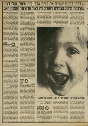 העולם הזה - גליון 2688 - 8 במרץ 1989 - עמוד 25   ..ענות ננעם השנייה אח ניתח ארף, נית וגידל, ועל׳ לצ״ן שקיבלתי ציונים מצתים והגויים היו מאוד מרוצים!־ אוגוח האסתי להעביר מילולית למיכאל, הרי שהמסר לא נקלט.