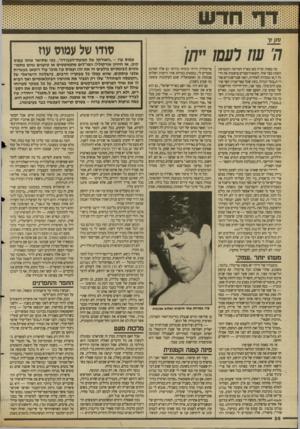 העולם הזה - גליון 2688 - 8 במרץ 1989 - עמוד 26 | מצד שני, הרך־היילוד הדו־שנתי של עמוס עוז, הפעם שמו לדעת אשה, מאיים לחזור על ההישג של קודמו, קופסה שחורה. … מה היינו עושים בלי עמוס עוז, ובמידה פחותה, א״ב