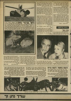 העולם הזה - גליון 2688 - 8 במרץ 1989 - עמוד 27   מרפי־הספרים של חנויות בטעם הישן, שעה שה־קיוסקים החדישים לסיפרות נוסח סטימצקי כמעט שאינם מוכנים להקצות-להם מקום — לא במדפים, קל וחומר שלא בחלונות־הראווה