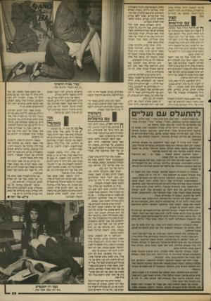 העולם הזה - גליון 2688 - 8 במרץ 1989 - עמוד 29   יצריכה לעשות: הייתי מחליף אותה במישמרות, מנקה לה את החדר לקראת מיסדרי״בוקר, מצחצח את הנעליים קציו טוראית ך יי יא היתד! בחורה מאוד פשוטה, ו 1אבל היא תפשה