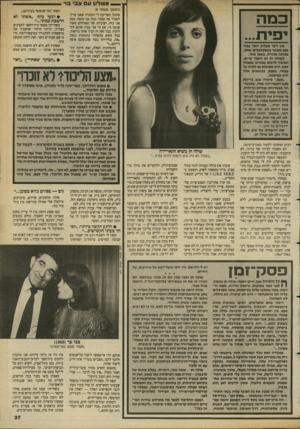 העולם הזה - גליון 2688 - 8 במרץ 1989 - עמוד 37   _ מונולוג ע צבי ב ר (המשך סעמח־ )8 מהכל, הפריעה לי העובדה שאני צריך למכור את עצמי: כמה אני נחמד, כמה אני כזה. הציניות של האזרחים מאוד פגעה בי, אם כי אני מבין