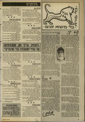 העולם הזה - גליון 2688 - 8 במרץ 1989 - עמוד 4   בז׳ ב ח בי ם וכר וכוי וכר על הזילזול בלשון העברית (״זיהום השפה״ ,העולם הזה .)22.2.89 הבורות הלשונית של רבים וטובים מעיתונאי ישראל (ועורכיהם) זועקת, באמת,