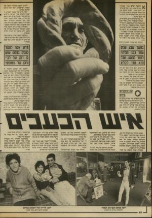 העולם הזה - גליון 2688 - 8 במרץ 1989 - עמוד 40   רבעה ימים אחרי ששוחרר מבית־הסוהר, חזר יוסף יצחק לפתח דיזשף־סוטר. לאותו המקום שבו מכר במשך שבע שנים כעכים. שוב היה בידו כעך. אבל הפעם לא מכר. הוא קנה את הכעך