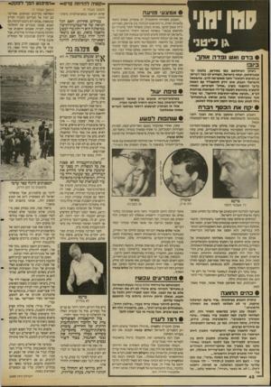 העולם הזה - גליון 2688 - 8 במרץ 1989 - עמוד 42   #אסגאע מרעה • בדם ואש נ פד ה אותך, ביוב! ניצחון האיסלאם כמו באיראן, בלבנון וב־אפגניסתאן, ועתה בישראל, המחיש לנו כמה דברים: ש״המיעוש הקיצוני׳ הוכן משומ״מה לרוב.