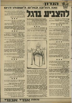 העולם הזה - גליון 2688 - 8 במרץ 1989 - עמוד 5   להצניע ברגל ^ ומרים שהליכוד נחל ניצחון גדול בבחירות המקומיות. אומרים שהמערך נחל בהן מפלה נוראה. אך האמת היא ששתי המיסלגות הגדולות הוכו שוק על ירך. הוכו על־ידי