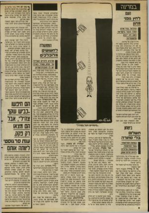 העולם הזה - גליון 2688 - 8 במרץ 1989 - עמוד 6   בנזרעגז העם הפלסטינים שהמהלר המתון נכשל. באותה הפתאומיות שבה פרצה האינתיפאדה, עלולה האינתיפאדה לשנות את כיוונה ולעבור לשימוש בכלי־נשק. התוצאה תהיה מרחץ־דמים.