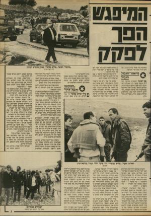 העולם הזה - גליון 2688 - 8 במרץ 1989 - עמוד 7   המים נש ה סו לפקק בסקרנות בין אנשי שלום עכשיו, מנסים לברר מהם יעדי הנסיעה. מישמד־הגבול הוביל ^ הפגנה ההמונית אורגנה כמו, 1 1מיבצע צבאי. בין הפעילים הסתובבו