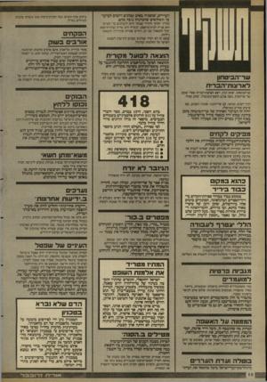 העולם הזה - גליון 2689 - 15 במרץ 1989 - עמוד 10 | הערתנו שלפניה באים קבלנים ויזמים לערער על תשלומים שהמינהל גובה מהם. ההליך החוקי היחידי שנותר היום לקבלנים כדי לערער הוא פנייה לבית־מישפט. הבעייה היא שדיון