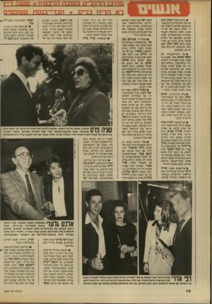 העולם הזה - גליון 2689 - 15 במרץ 1989 - עמוד 12 | שר־הפנים הצעיר אריה דרעי חגג את יום־הולדתו ה־30 בלישכתו בירושלים, בנוכחות בני־מישפחתו וחברים קרובים.
