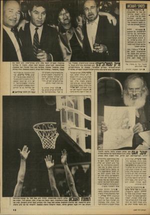 העולם הזה - גליון 2689 - 15 במרץ 1989 - עמוד 13 | פסוקי השבוע • ״חד שות׳ /על ניצ חון צגי ג ר (למישפחת גרזני, יוצאת כורדיס־תאן) ,על אורי עמית, יו צא עיראק, בבחירות לראשות עיריית רמת־גן: ״זו הפעם הראשונה שה-