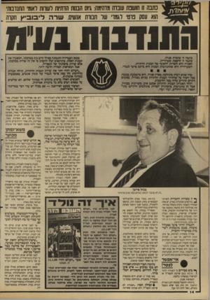 העולם הזה - גליון 2689 - 15 במרץ 1989 - עמוד 14 | כתבה זו תושנח שבוה מדהימה: גיוס הבנות הדתיות לשוות לאומי ר!תנדבותי הוא ו1סק נוט׳ לגמו׳ שו:־ חבורת אנשים. שרה ליבוב ׳ו חקרה כתבה זו שוברת אגדה. כתבה זו הושטת