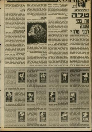 העולם הזה - גליון 2689 - 15 במרץ 1989 - עמוד 28 | מרים בנימיני מז ל החוד ש: מה צבו השנה לבני טלה1 ה״ 21 במרס הוא ראש־השנה האסטרו לוגי, והיום שבו השמש נכנסת למזל סלה. זה קורה השבוע ביום השלישי. מזל טלה הוא