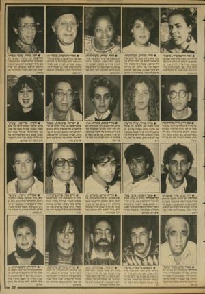 העולם הזה - גליון 2689 - 15 במרץ 1989 - עמוד 37 | • נאוי הרשקוביץ׳ ,פופנת־ תיווך: טוב מאוד, שיתלו את האנסים! בגללם אני לעולם לא הולכת לבד כשמחשיך, תמיד צריך ללוות אותי עד לפתח הבית, ואני הופכת להיות תלותית