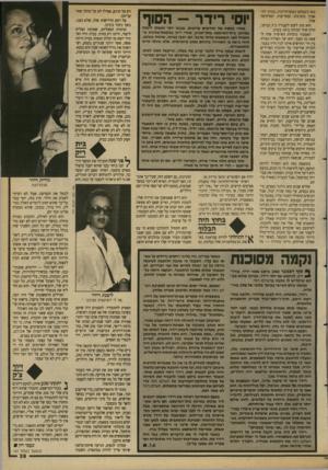 העולם הזה - גליון 2689 - 15 במרץ 1989 - עמוד 39 | כמו ג׳נטלמן נעים־הליכות. נטיתי להאמין בהגינות ובחריצות המדהימה שלו. הוא נהג לקום לעבודה ב־ 5בבוקר, והיה חוזר הביתה ב־ 10 בערב. האמנתי ביכולת האישית שלו לצאת מן