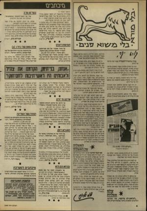 העולם הזה - גליון 2689 - 15 במרץ 1989 - עמוד 4 | בזי ב ח בי ם (המשך מעמוד )3 באלג׳יריה טרונספרו לא תושבי המקום מדורי־דורות, כתוכניתם של גנרי ושות׳ בארץ־ישראל, אלא דווקא המתיישבים החדשים יחסית — גן ליטני(סמן