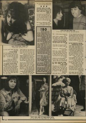 העולם הזה - גליון 2689 - 15 במרץ 1989 - עמוד 41 | שרצתה לצאת. היה צריך רק גירוי. הפגיעה העמוקה הזאת היתה הגירוי. • גם הגר (בתם המאומצת של גילה וינקל׳ה) לא הכירה את הוריה. כיצד התייחסה לחשיפתן• בסיפור דומה