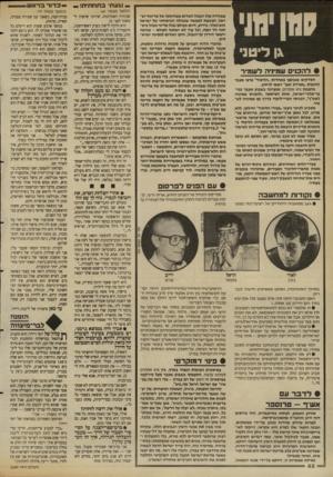 העולם הזה - גליון 2689 - 15 במרץ 1989 - עמוד 42 | — נגעת בתחתית! — ב דו ר בראש • להכניס שמיניה לשמיר הסדקי ם שנבקעו באחדו ת ״הליכוד״ פרצו מעבר לחומות ״מצודת זאב״ ויצאו לרחוב. בהפגנת גוש אמונים, שנערכה בשבוע