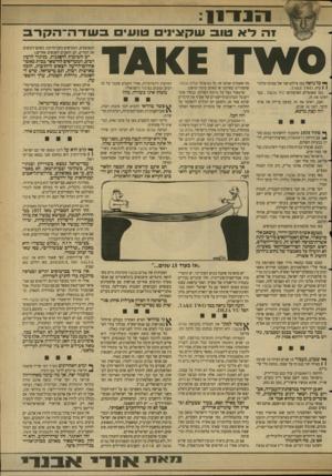 העולם הזה - גליון 2689 - 15 במרץ 1989 - עמוד 5 | ונזר ! 1 זה לא טוב שקצינים ט וגנים ב שד ה־ ה ק ס^ווז 1)£נ ז ך* כל נראה כמו צילום שני של סצינה קולנו־ .כבר * כמו שאומרים הצרפתים 11 :׳\ ראינו את זה. ואכן, ראינו
