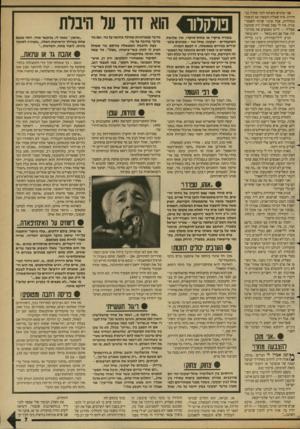 העולם הזה - גליון 2689 - 15 במרץ 1989 - עמוד 7 | אני מרגיש כשותף למה שקרה בבחירות. איזו שאלה! הוצאתי את הנשמה בבחירות, אבל אינני שותף לאסטרטגיה. אין לי ספק שאילו היה שימעון מצליח — היינו מאמצים את עקרונותיו.