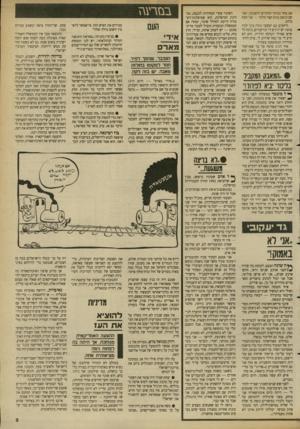 העולם הזה - גליון 2689 - 15 במרץ 1989 - עמוד 9 | של משה קצב? של אריק שרון? של משה ארנס? אצלנו יתנהל מאבק, אבל אחר. … ״ בדיחה יהודית. השבוע, לכבוד ביקורו של משה ארנס בניו־יורק, הושמע בוושינגטון משהו הדומה