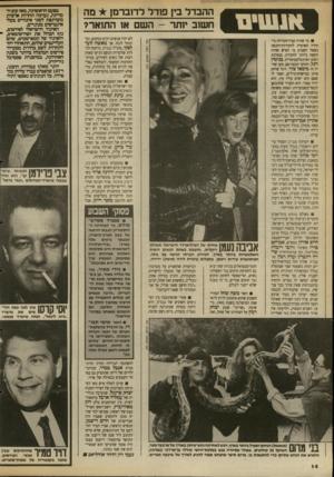 העולם הזה - גליון 2690 - 22 במרץ 1989 - עמוד 14 | בין המוזמנים בלט דוק מאירוביץ, יושב־ראש הפרלמנט של ראשון, שסיפר למי שהיה מוכן להקשיב שאביו היה חבר־קרוב של חיים וייצמן, הנשיא הראשון.