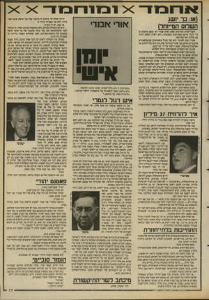 העולם הזה - גליון 2690 - 22 במרץ 1989 - עמוד 17   x 1ם 1חםד x (או: כך יושג השלום המייוחל) האמריקאים מאיימים שאם יצחק שמיר לא ימצא פלסטינים כדי לנהל איתם משא־ומתן משמעותי, הוא ייאלץ לשאת ולתת עם אש״ף,