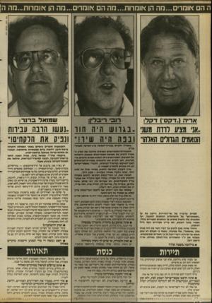 העולם הזה - גליון 2690 - 22 במרץ 1989 - עמוד 18   ה הם אומדים...מה הן אומרות...מה ה אומרים ...מה הן אומרות...מה ה אלי דסח, העולם חזח אריה (.דקס״) דל!ל: דו 3י ריבלין: שמואל 3ר 1ר: ,אני מציע דודת משני. בגרושה יה