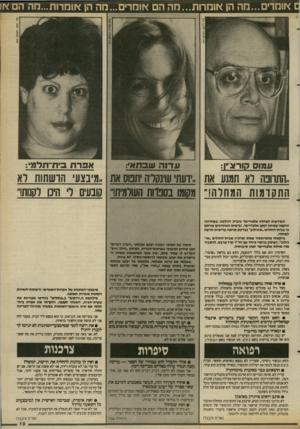 העולם הזה - גליון 2690 - 22 במרץ 1989 - עמוד 19   עמוס קורא יו: עד1ה שבתאי: אפרת ביח־תלמי: ..התחנה רא תמנע את, ועתי עישרה ־זו 0ס את, מיבצע׳ הרשתות רא התסדמוח המחרה!״ מסומו בסנדות העולמית!״ קובעים ר׳ חינו רשת!״