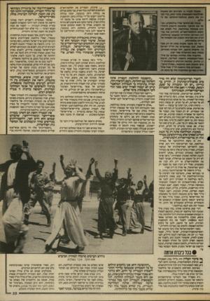 העולם הזה - גליון 2690 - 22 במרץ 1989 - עמוד 25   אויבינו, המפירים את החלטת־האו״ם והנלחמים לשילטון בכל הארץ, כבר מחקו ממילא את גבולות ה־ 29 בנובמבר, ועתה גבולות מדינתנו ייקבעו על-ידי גבולות כוחנו. התוקפנות