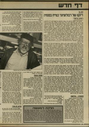 העולם הזה - גליון 2690 - 22 במרץ 1989 - עמוד 26   נתעב דיוקנו של רבולוציזנר כטייח בפנסיה ראיון בלעדי שימעון צבר, לשעבר פירסט. צייר, סופר, עיתונאי, קריקאטוריסט. יליד תל־אביב, בציר .1928 למד בבית־ספר הדתי ביל״ו,