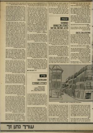 העולם הזה - גליון 2690 - 22 במרץ 1989 - עמוד 27   אפילו ערבי אחד. ואתה עוד רוצה שאשלם כאן מיסים כדי לתמוך במרצחים האלה. שאלה: אתה חושב שכל המאבק של השמאל הישראלי הוא לשווא? צבר: האמת היא שהוא לא אפקטיבי. תראה