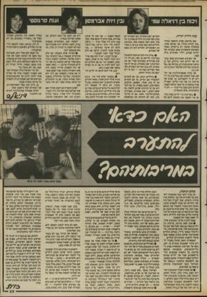 העולם הזה - גליון 2690 - 22 במרץ 1989 - עמוד 29   וענת סרגוסט׳ ענת וזיוית יקרות, מאז פירסום הפרק הראשון במדור .איך להיות הורה״ ,אני קוראת אותו. בהתחלה קראתי רק בריפרוף, מאחר והפרקים הראשונים עסקו בבעיות של