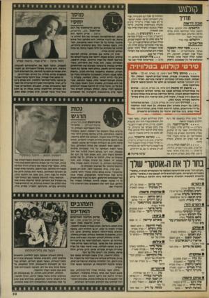 העולם הזה - גליון 2690 - 22 במרץ 1989 - עמוד 33   תדריך חובה לראות תל־אביג: פלה המבש, אינטר־ 1ויסטה, מלל הסילחמה ההיא, שחת החיטה האדזנוים, אשה תחת השפעה, קפה בנדר, חשד. ירושלים: קפה בנדד, ת ל -א בי ב: אשה תחת