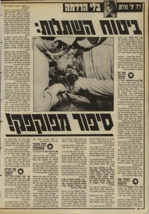 העולם הזה - גליון 2690 - 22 במרץ 1989 - עמוד 38   .המט! 1מ מ מי ¥ה קרה כאילו בויים מראש. ( תחילה התפרסמו סיפוריהם של הזקוקים להשתלת איברים בחו״ל. סיפורים מזעזעים שסיפקו לעיתונים עמודים על גבי עמודים של דיווחים
