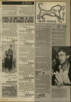 העולם הזה - גליון 2690 - 22 במרץ 1989 - עמוד 4 | ואכן, כמעט כל העיתונאים המובילים ה1דעה על־חושית על מותו של משה קרוי(״ניקמת האל הרע״ ,העולם הזה .)8..2.89 להתקף־לב. … מצד אחד, מי שקרא באחרונה את הכתבות